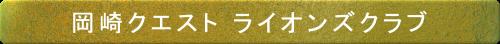 okazaki quest2