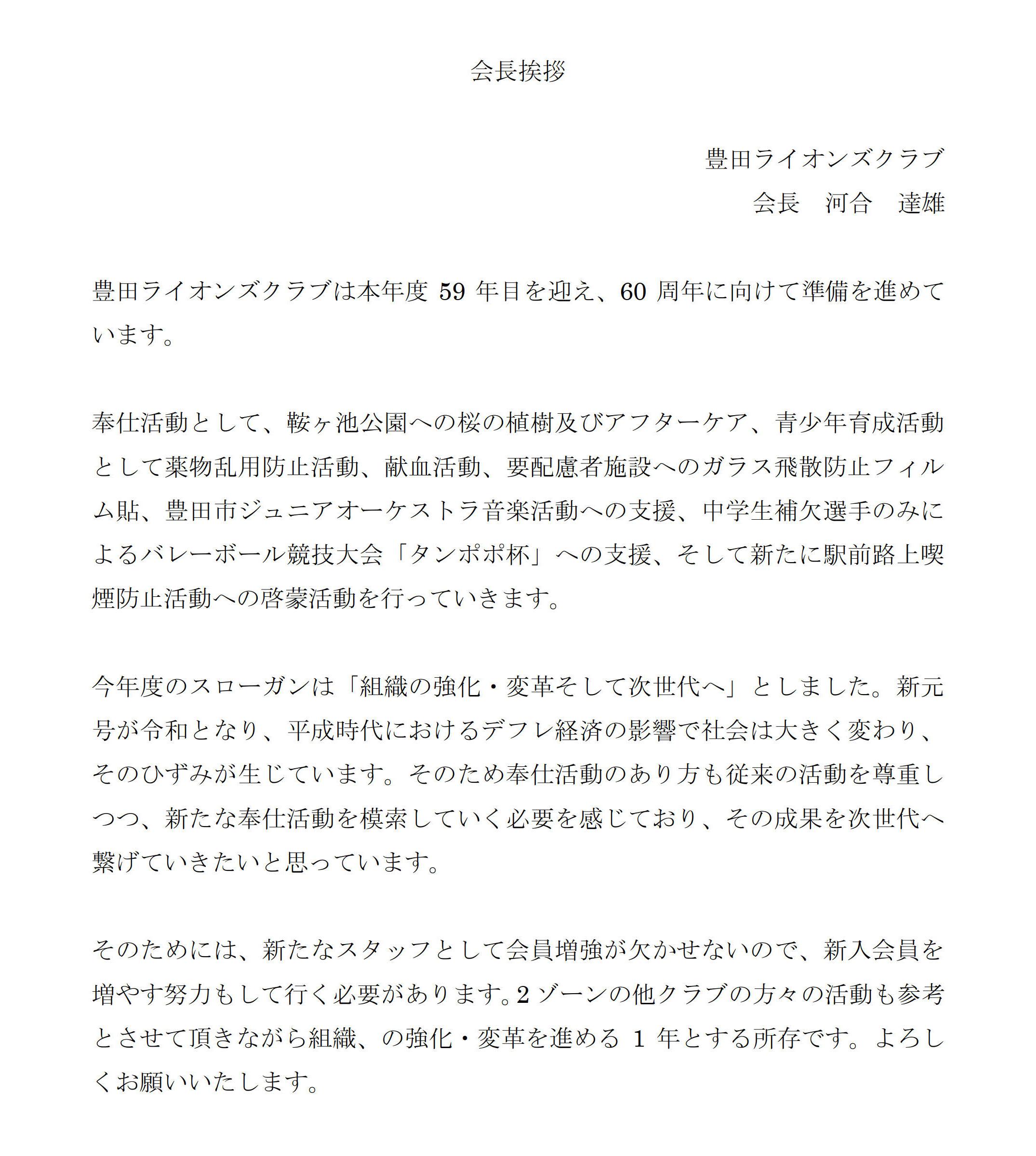 1豊田LC会長挨拶1
