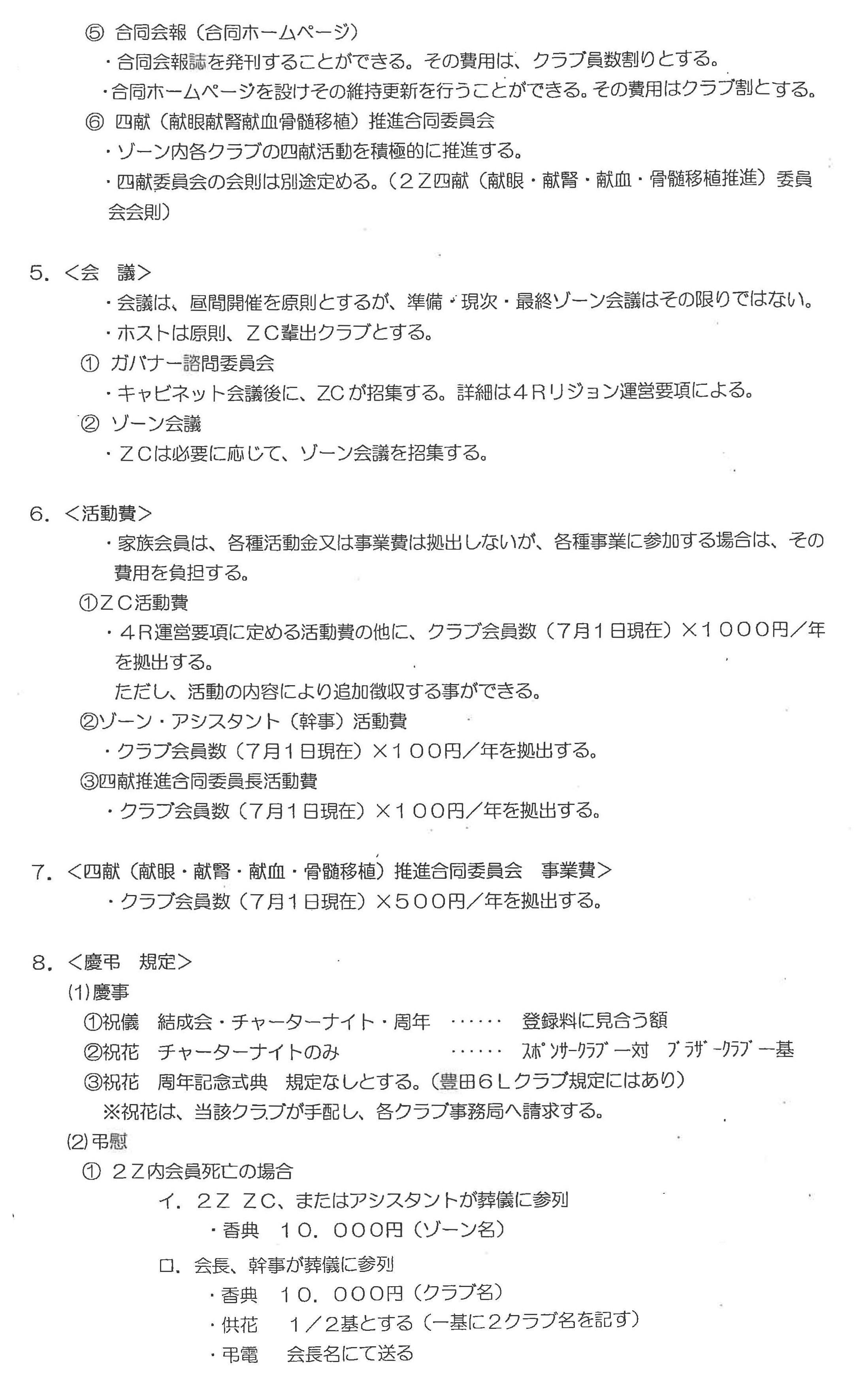 14準備四献会議資料 2Z 運営要項(申し合わせ事項)1