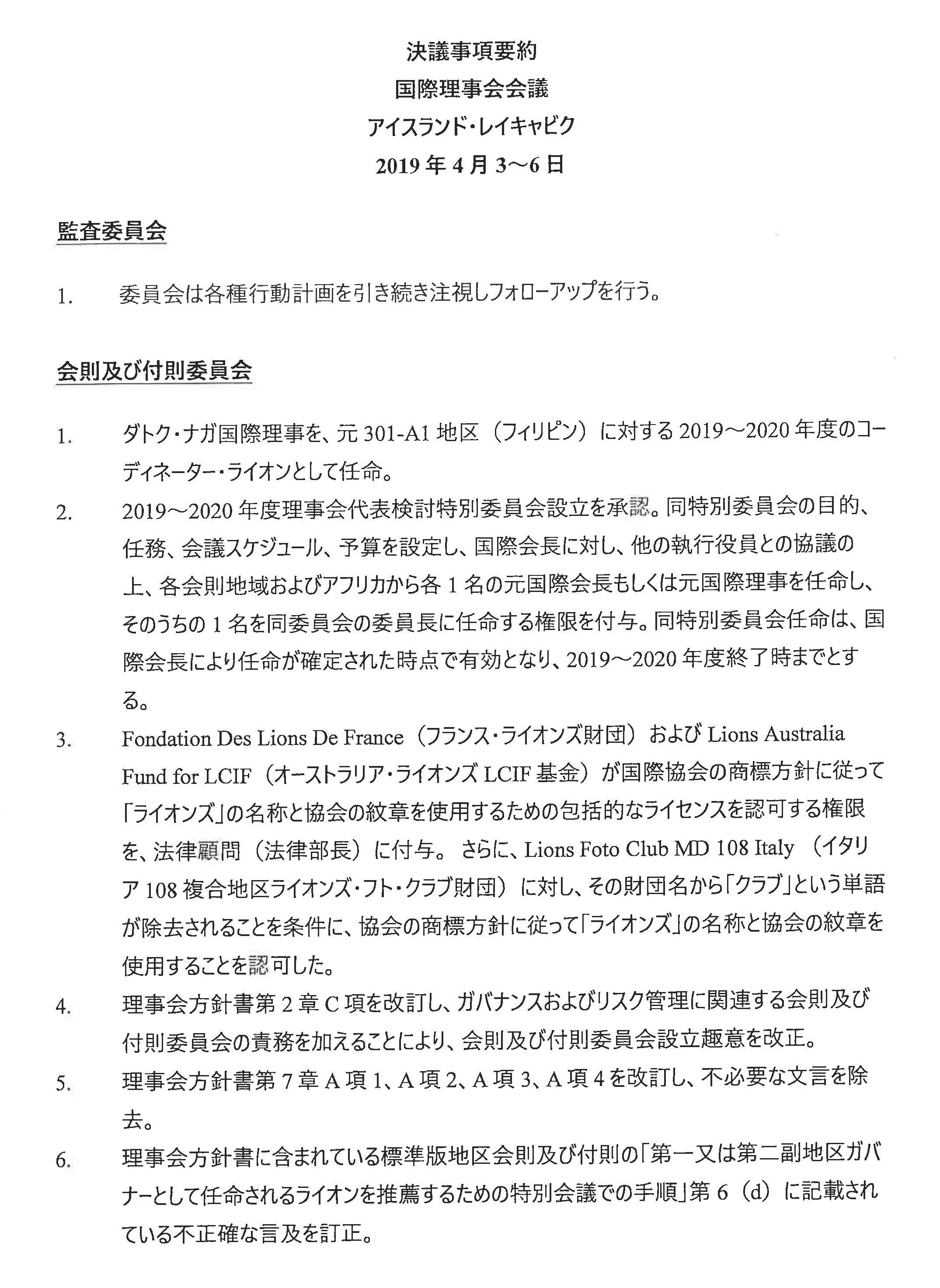 05準備ゾーン 決議事項要約 国際理事会議1
