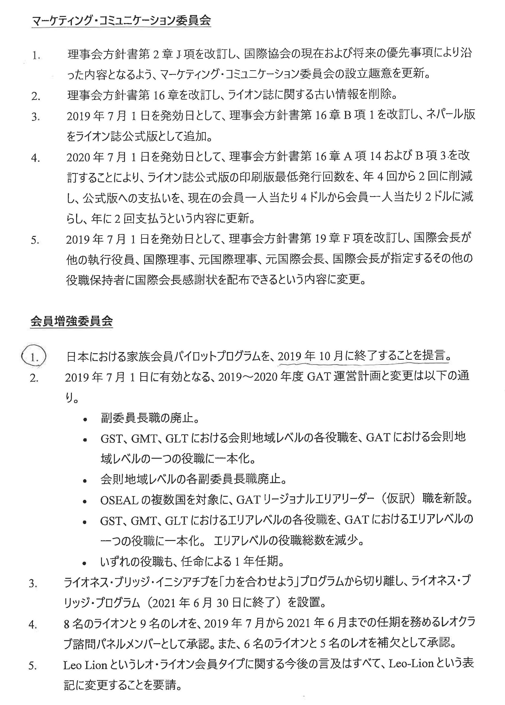 08準備ゾーン会議 決議事項要約 国際理事会議1