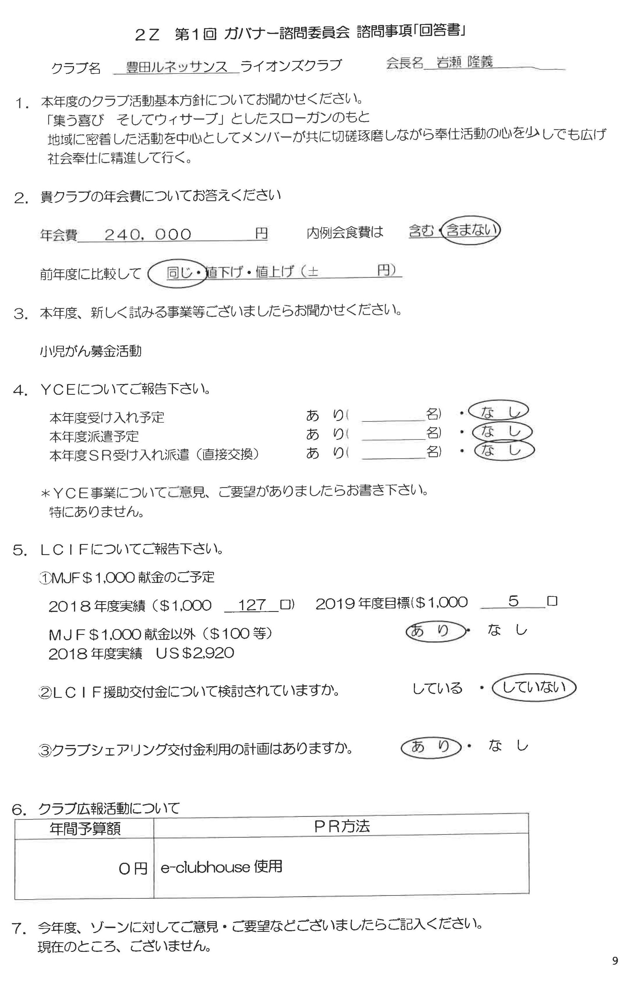 11第1回G諮問委員会Z会議 豊田ルネッサンスLC諮問事項(回答書)1