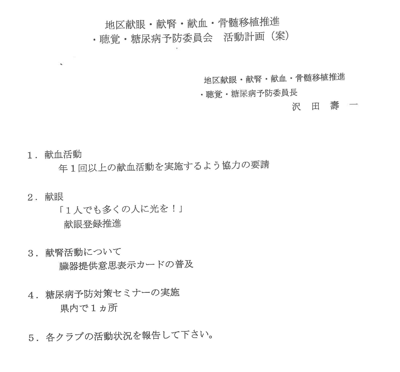 44第1回G諮問委員会Z会議 地区四献委員会 活動計画(案)1