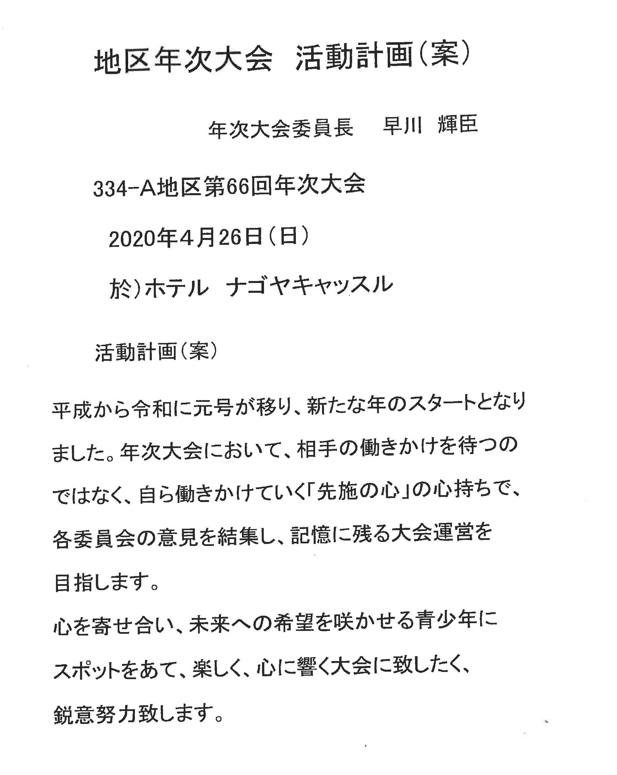 37第1回G諮問委員会Z会議 地区年次大会 活動計画(案)1