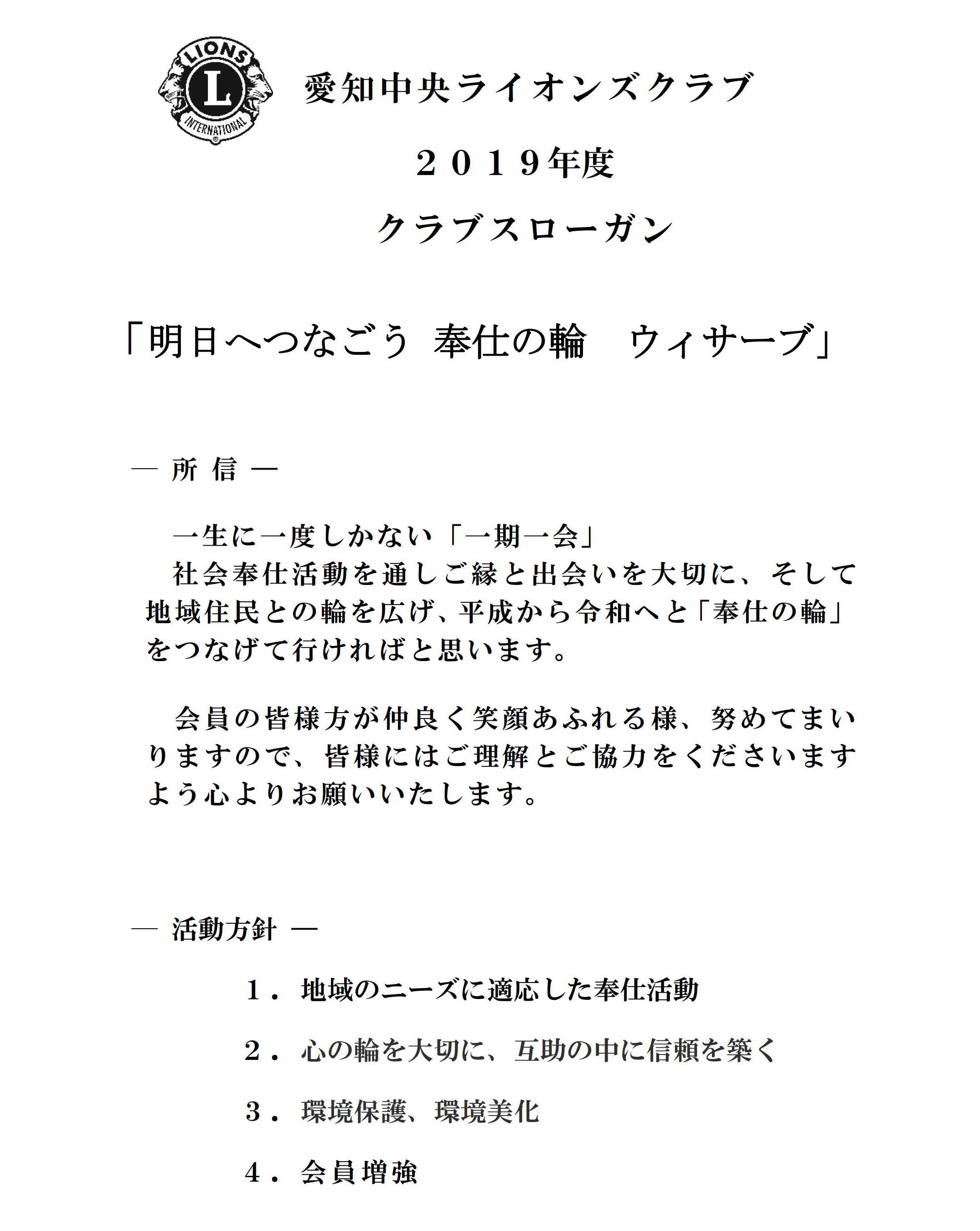 1愛知中央LCスローガン所信活動方針1