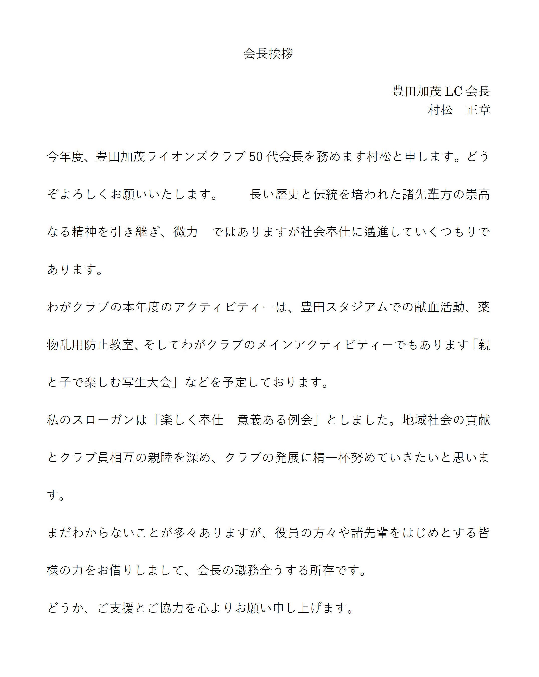 1豊田加茂LC会長挨拶1