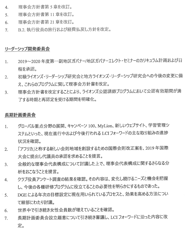 07準備ゾーン会議 決議事項要約 国際理事会議1