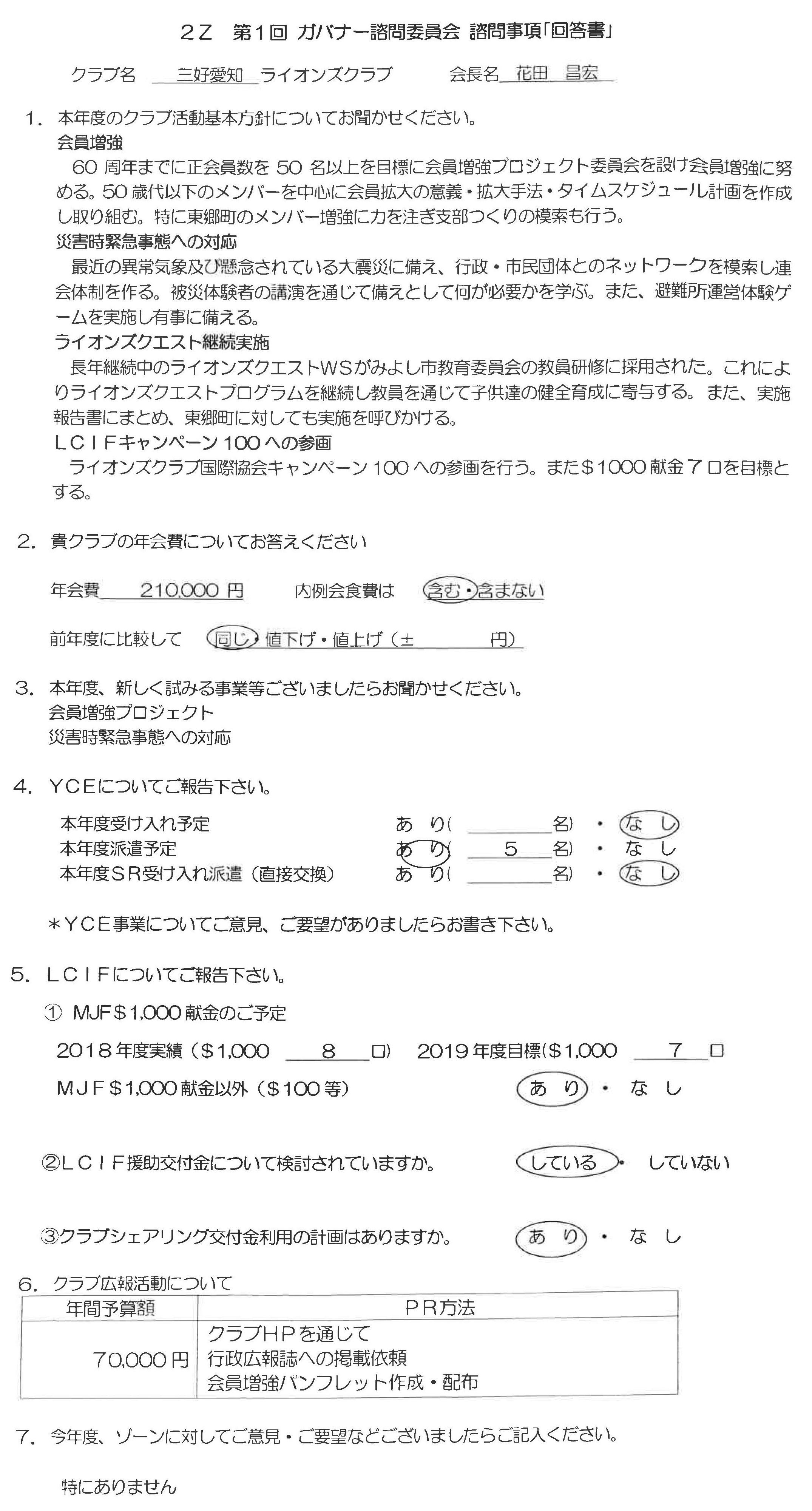 05第1回G諮問委員会Z会議 三好愛知LC諮問事項(回答書)1
