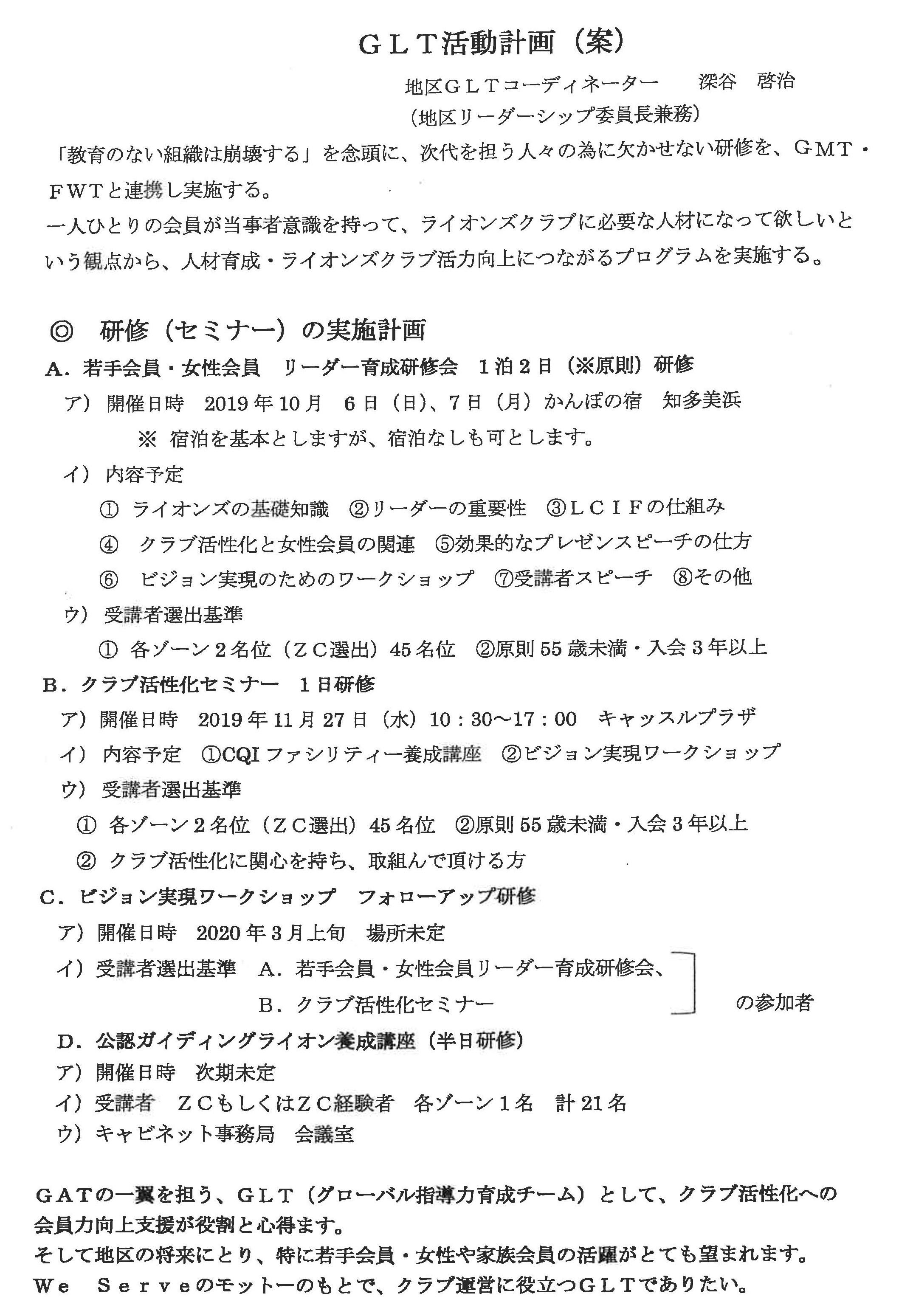 27第1回G諮問委員会Z会議 GLT活動計画(案)1
