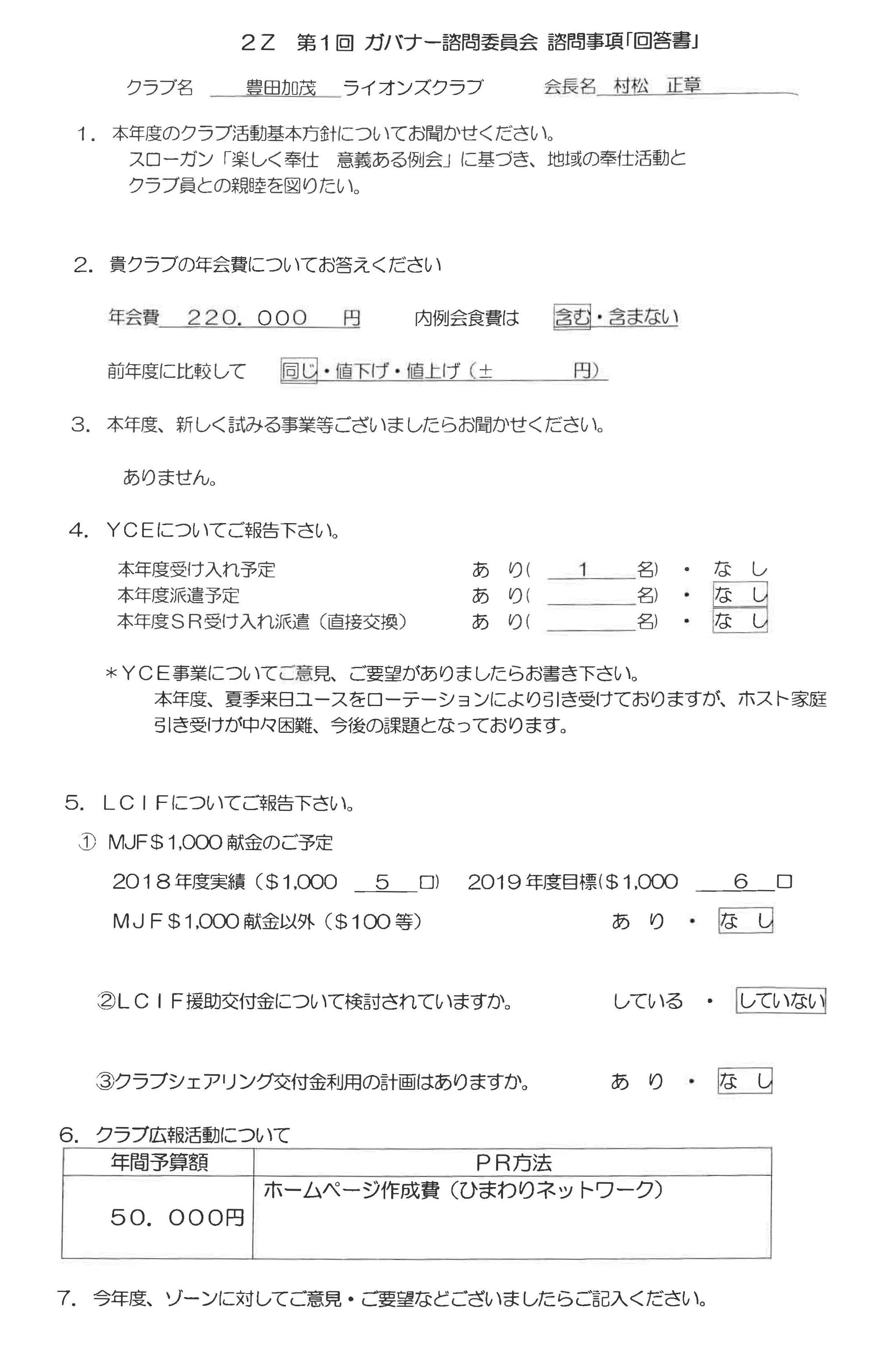 08第1回G諮問委員会Z会議 豊田加茂LC諮問事項(回答書)1