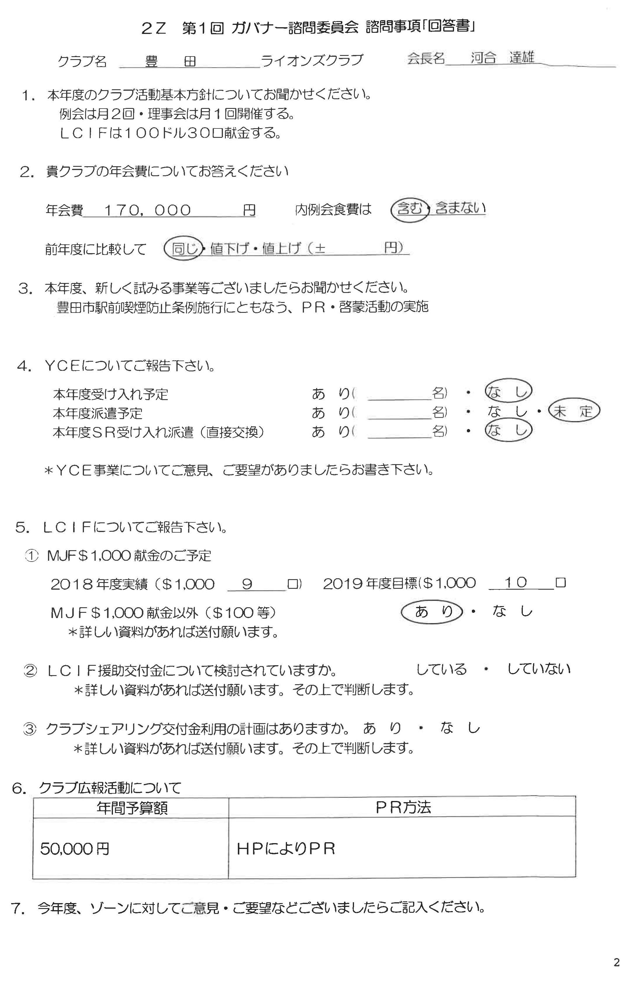 04第1回G諮問委員会Z会議 豊田LC諮問事項(回答書)1