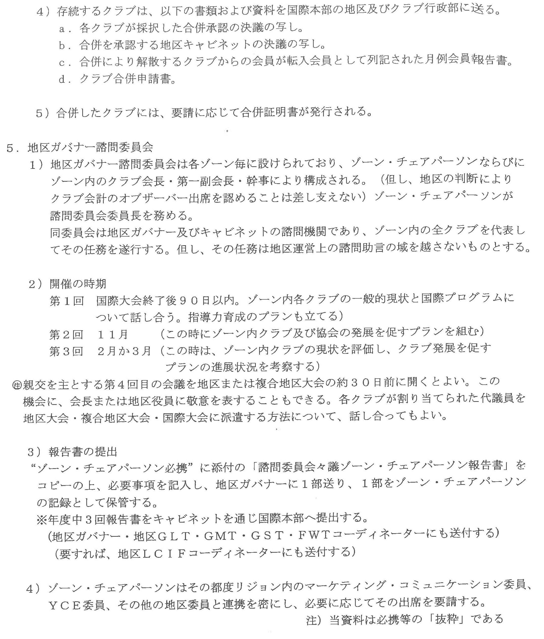 25第1回G諮問委員会Z会議 今年度の地区運営方針(案)1