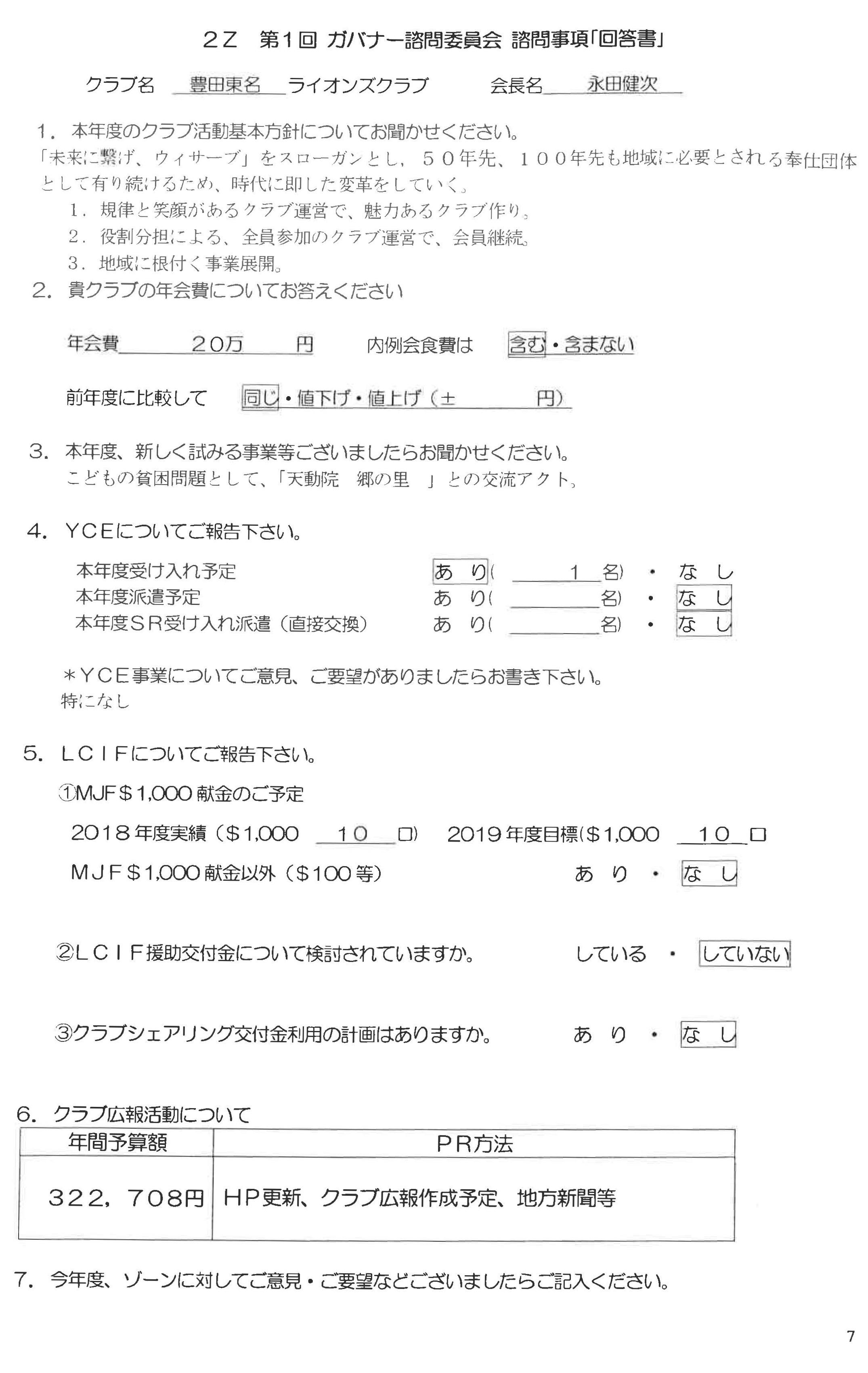 09第1回G諮問委員会Z会議 豊田東名LC諮問事項(回答書)1