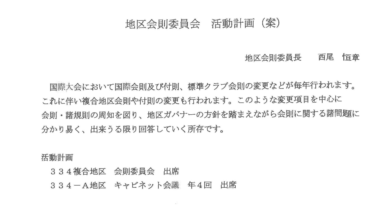 38第1回G諮問委員会Z会議 地区会則委員会 活動計画(案)1