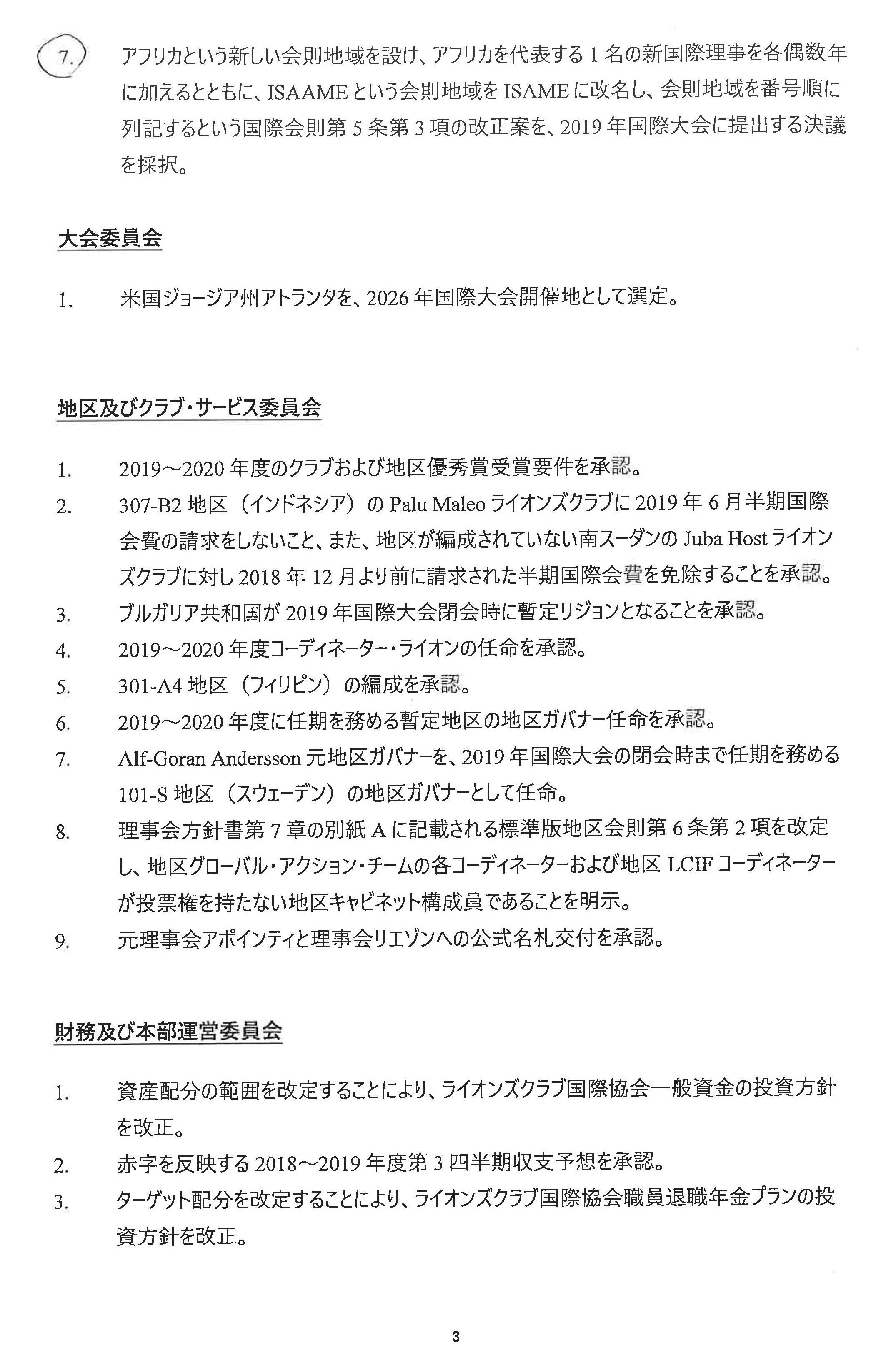 06準備ゾーン 決議事項要約 国際理事会議1