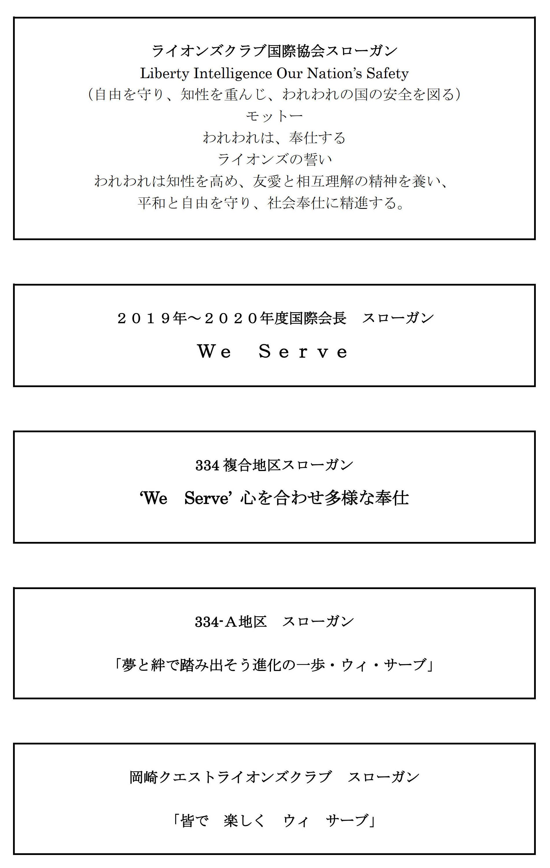2岡崎クエストLCスローガン1