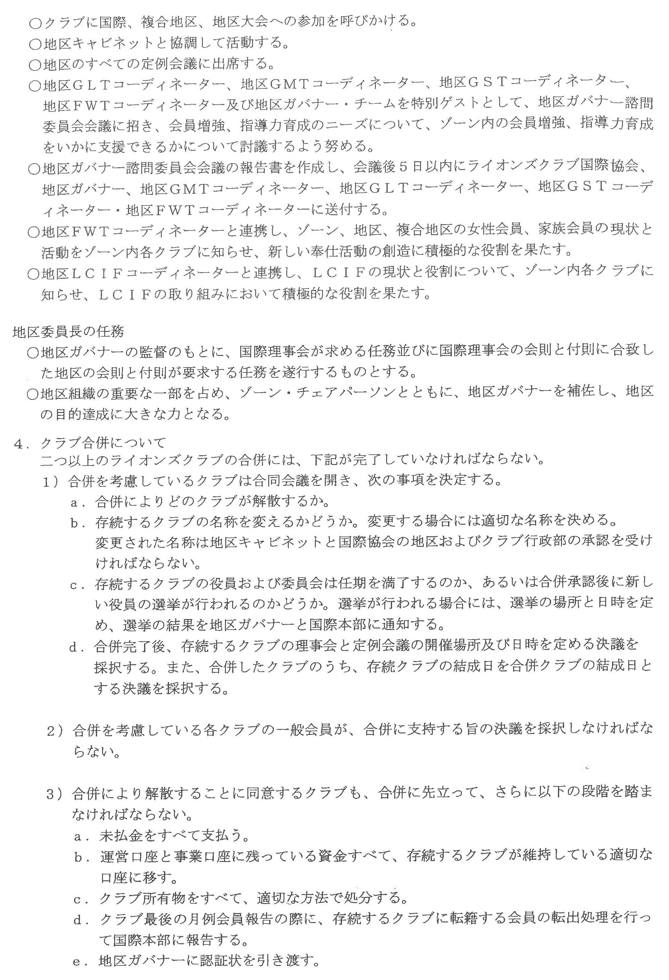 24第1回G諮問委員会Z会議 今年度の地区運営方針(案)1