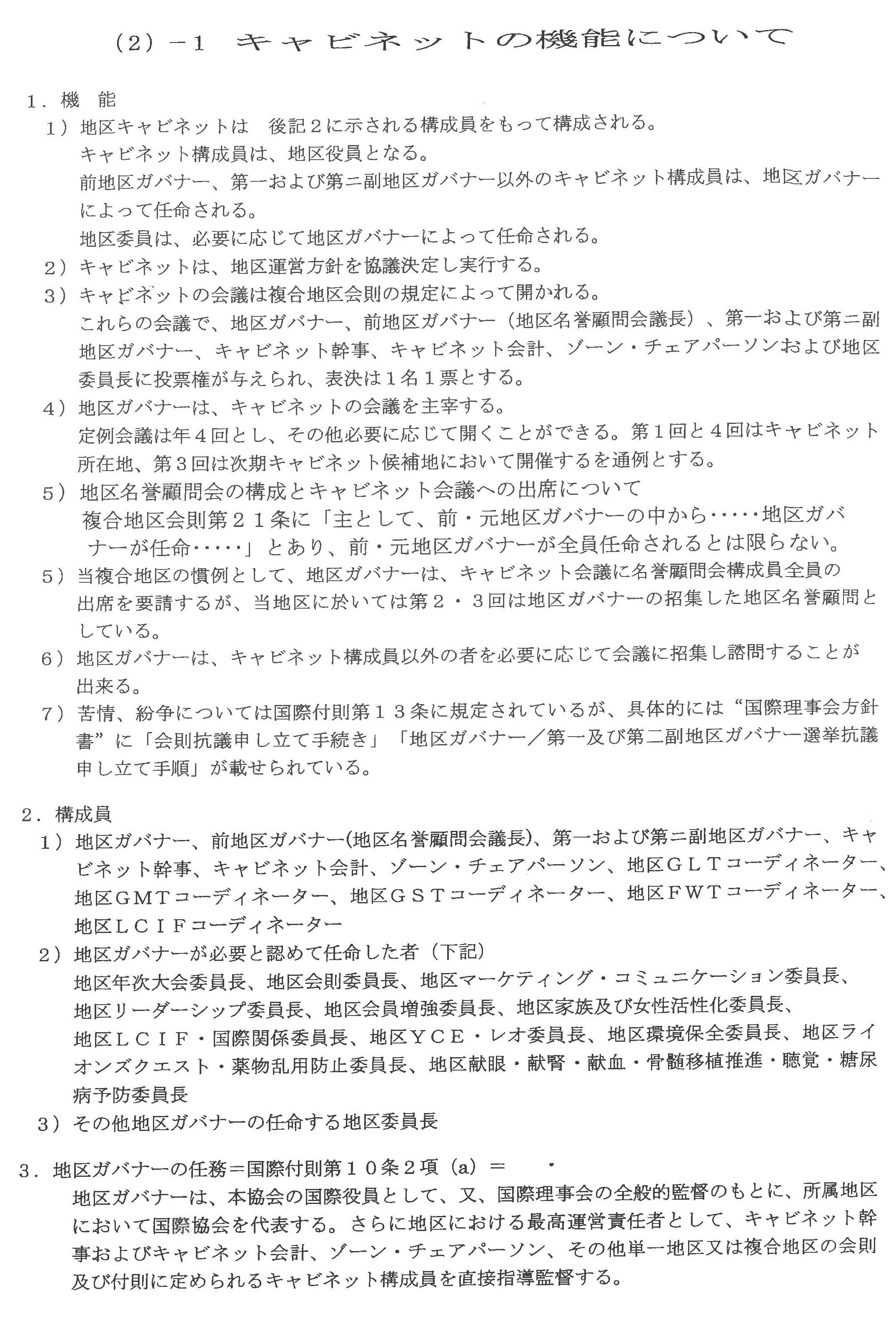 21第1回G諮問委員会Z会議 今年度の地区運営方針(案)1
