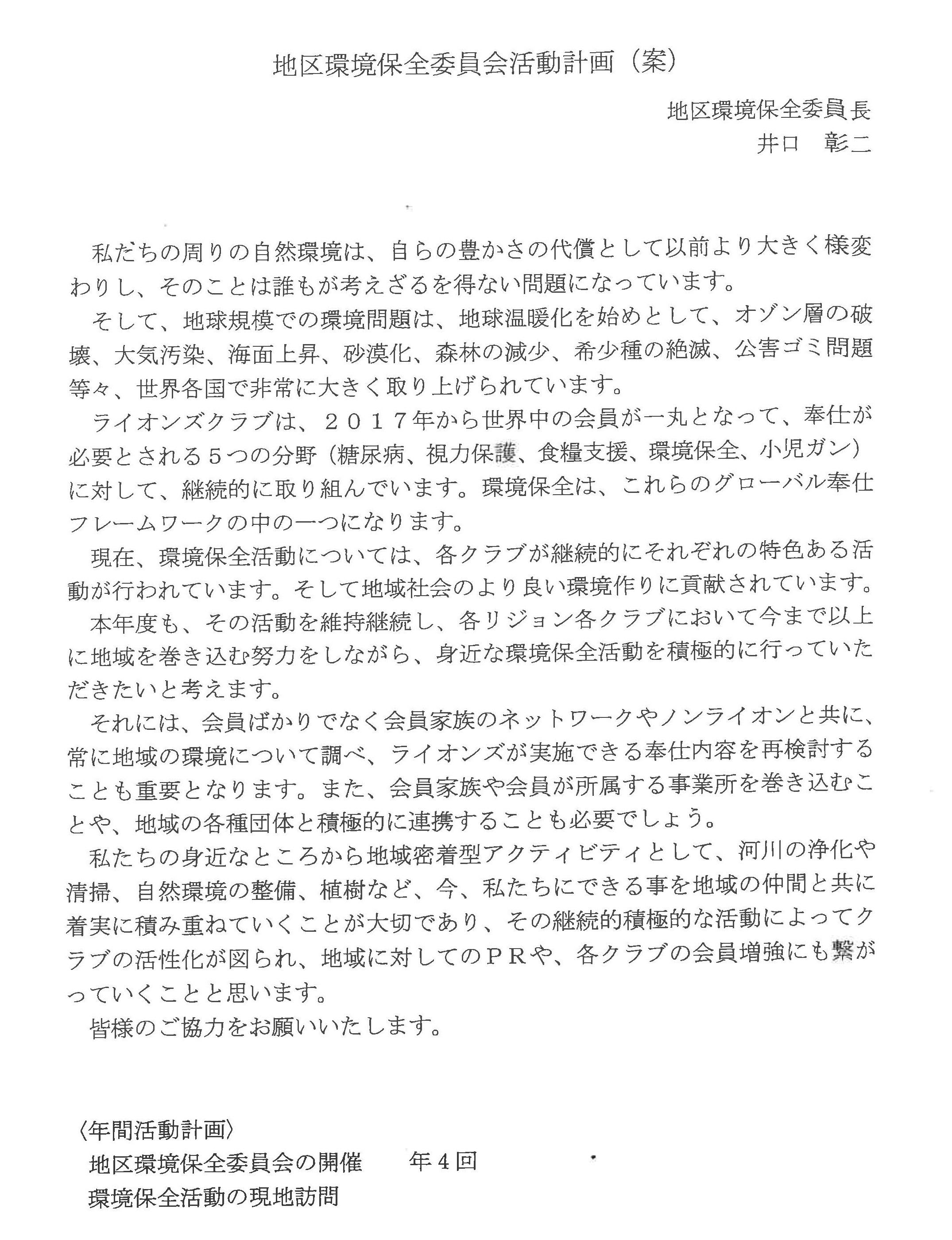 42第1回G諮問委員会Z会議 地区環境保全委員会 活動計画(案)1