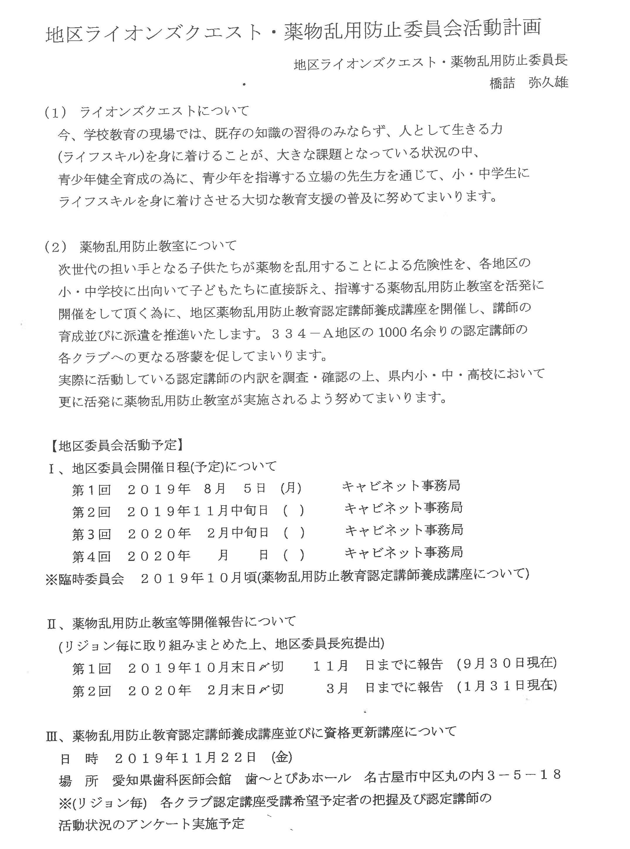 43第1回G諮問委員会Z会議 地区ライオンズクエスト 薬物乱用防止委員会 活動計画1