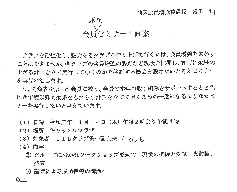 28第1回G諮問委員会Z会議 会員増強セミナー計画案1