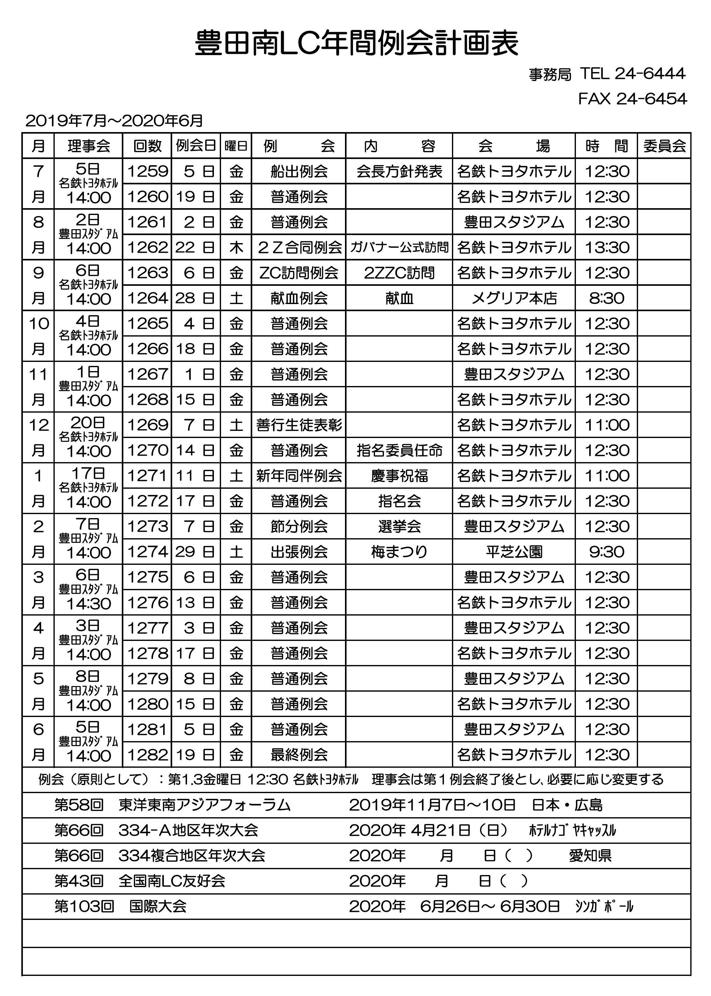 2豊田南LC年間例会計画表1