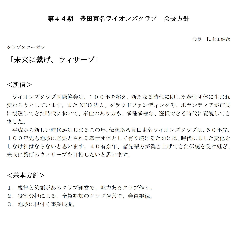 1豊田東名LC会長方針1