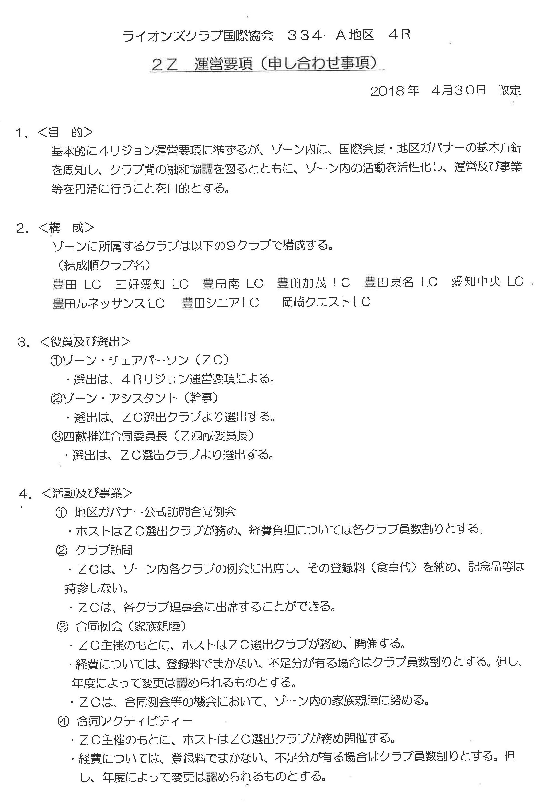 13準備ゾーン会議 2Z 運営要項(申し合わせ事項)1