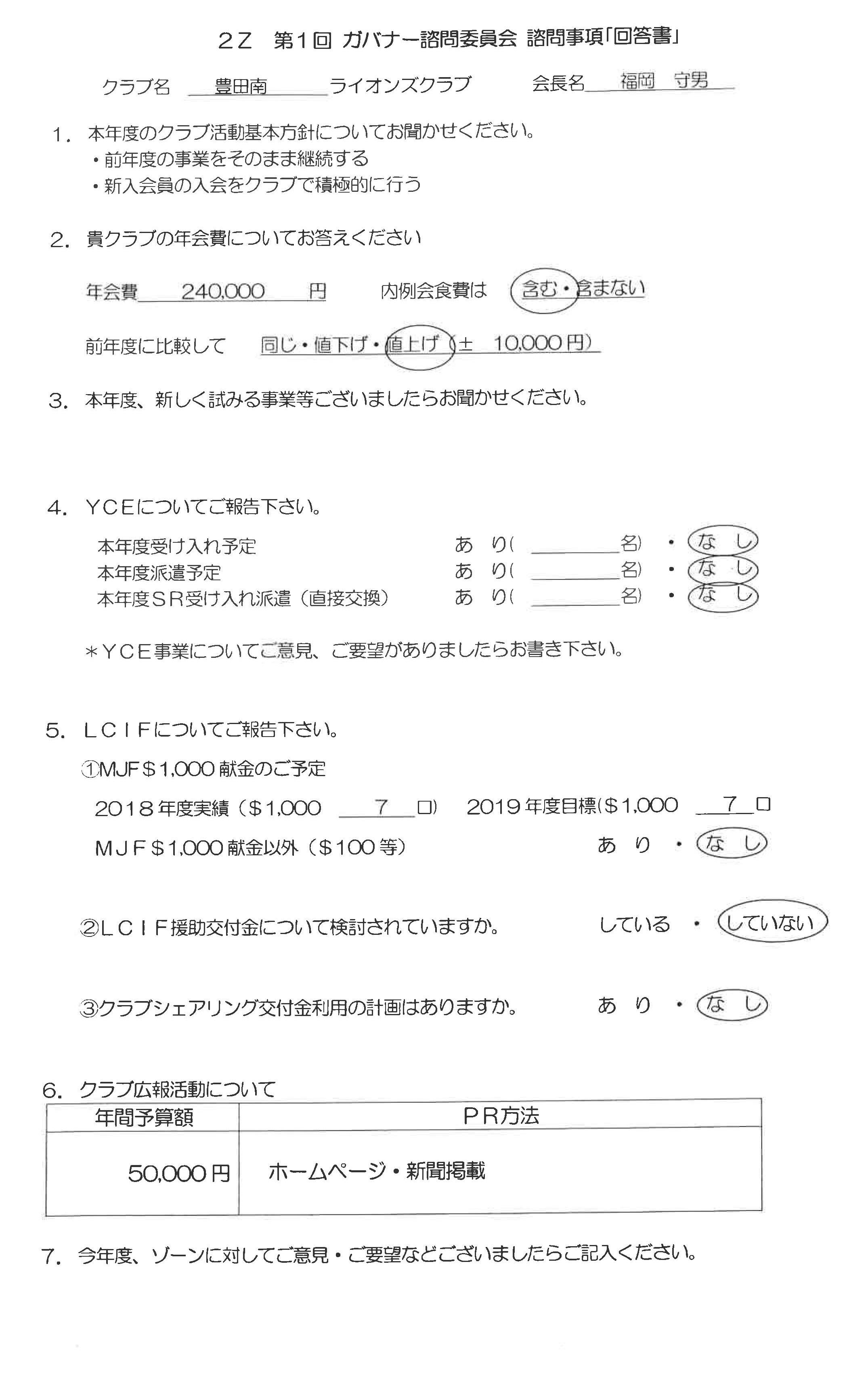 07第1回G諮問委員会Z会議 豊田南LC諮問事項(回答書)1