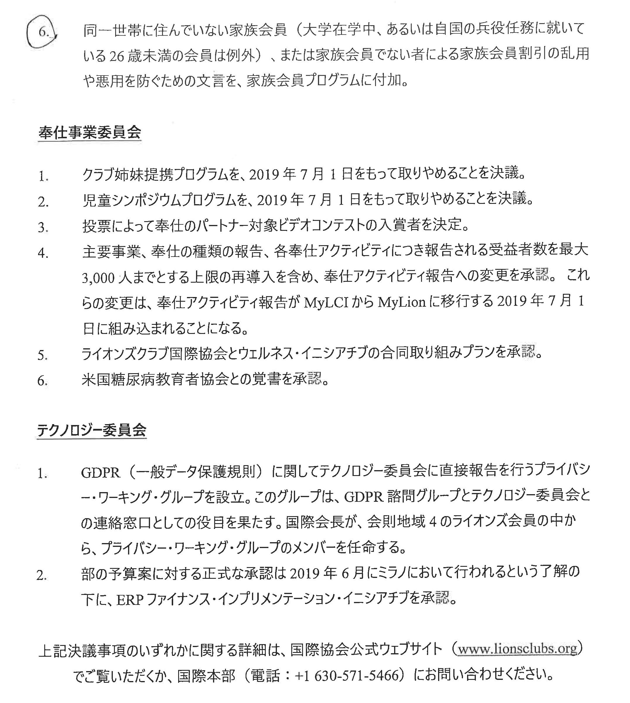 09準備ゾーン会議 決議事項要約 国際理事会議1