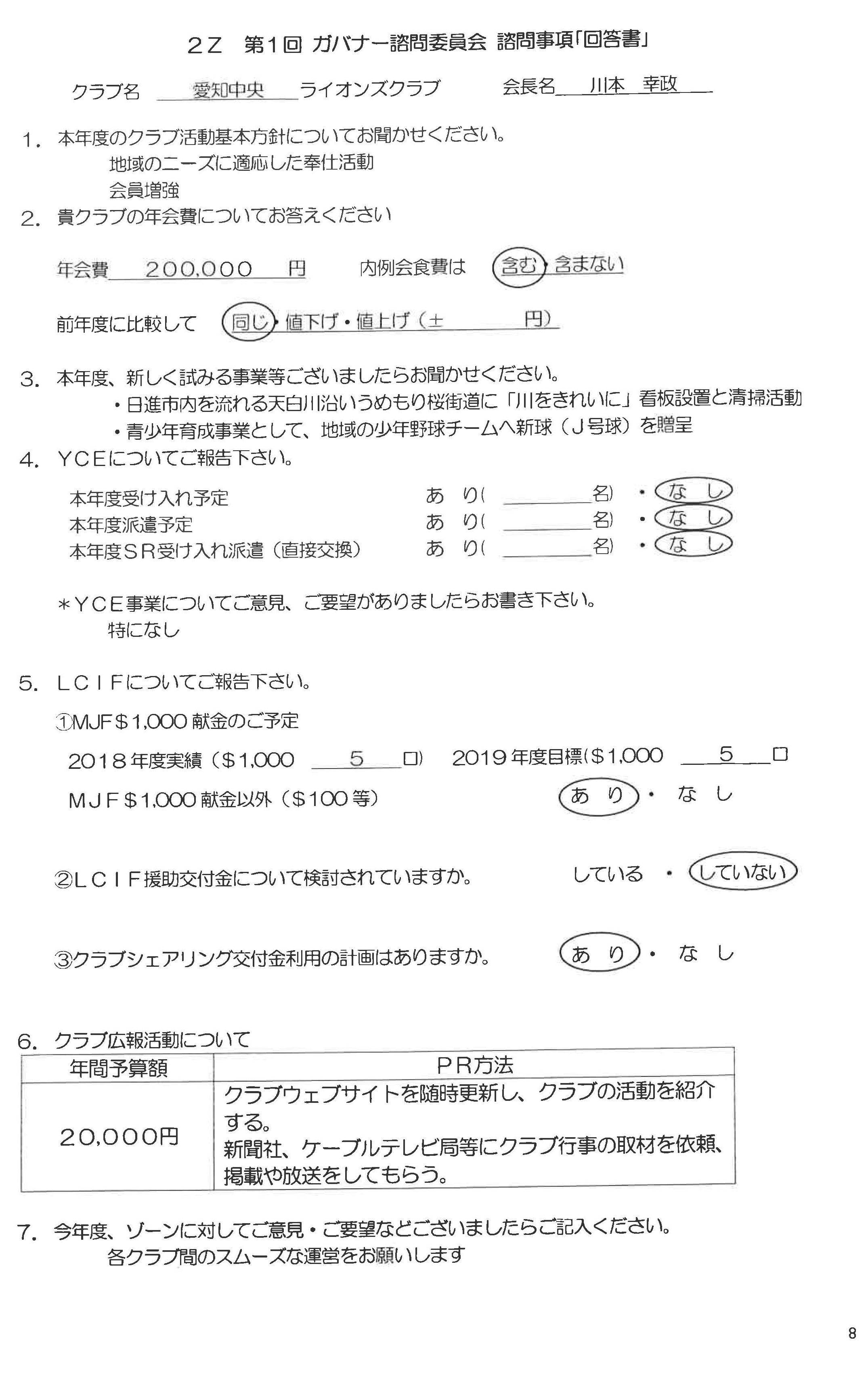 10第1回G諮問委員会Z会議 愛知中央LC諮問事項(回答書)1