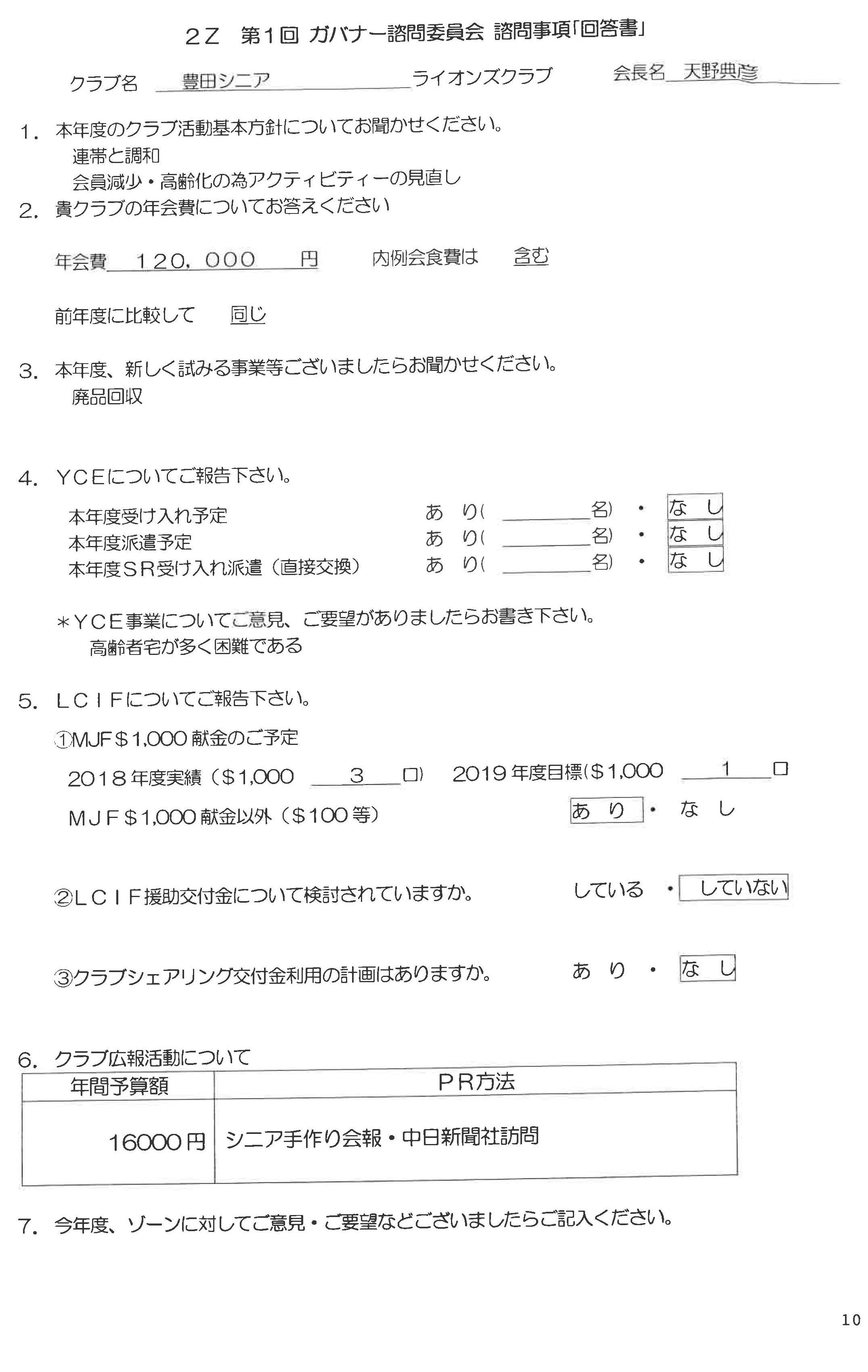 12第1回G諮問委員会Z会議 豊田シニアLC諮問事項(回答書)1