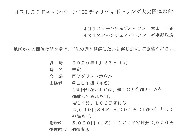 21第2回G諮問委員会Z会議 LCIFキャンペーン100チャリティボウリンク大会開催企画のお願い1