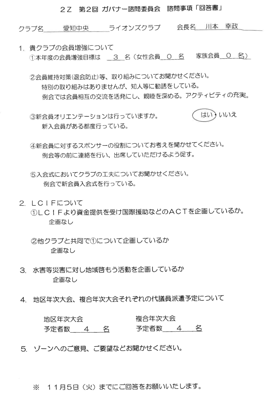 09第2回G諮問委員会Z会議 愛知中央LC諮問事項(回答書)1