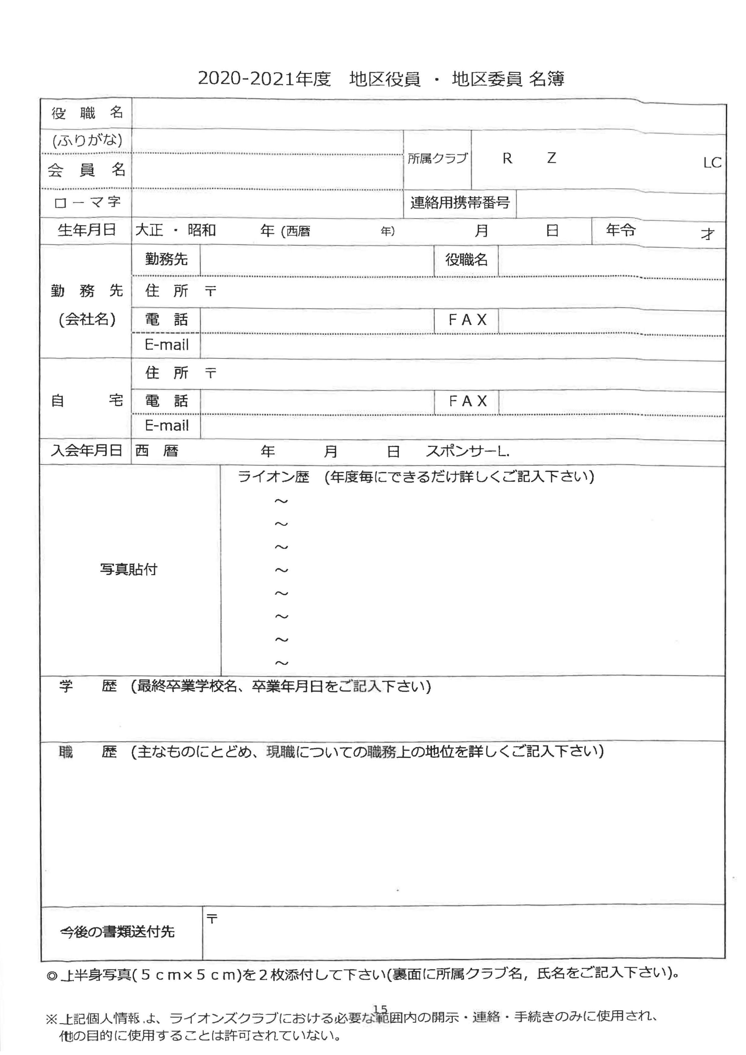 17第2回G諮問委員会Z会議 次期「地区役員・委員名簿」提出のお願い1