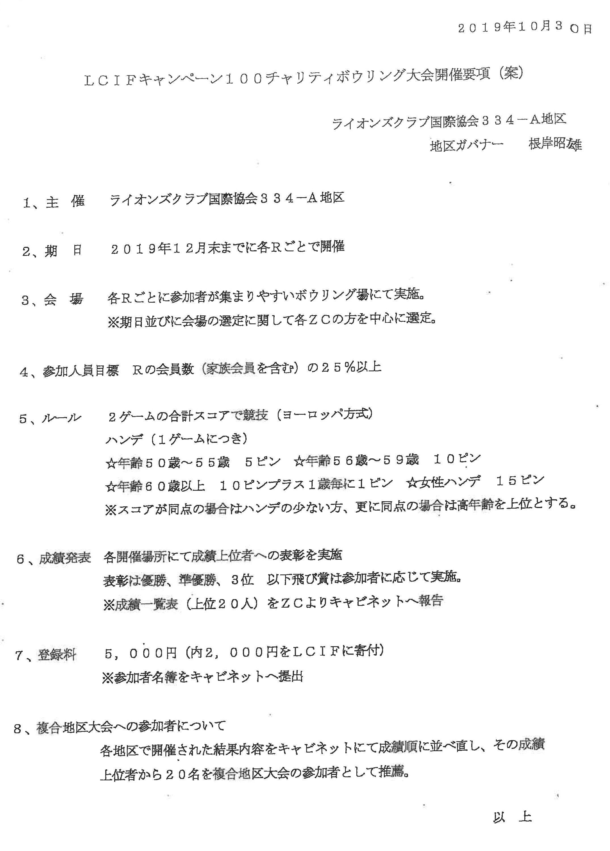 20第2回G諮問委員会Z会議 LCIFキャンペーン100チャリティボウリンク大会開催企画のお願い1