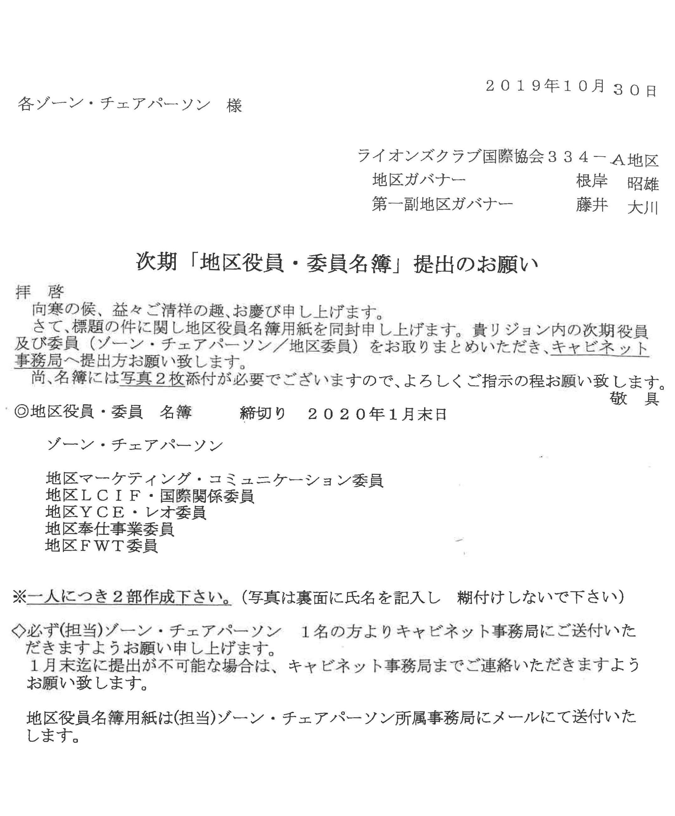 16第2回G諮問委員会Z会議 次期「地区役員・委員名簿」提出のお願い1