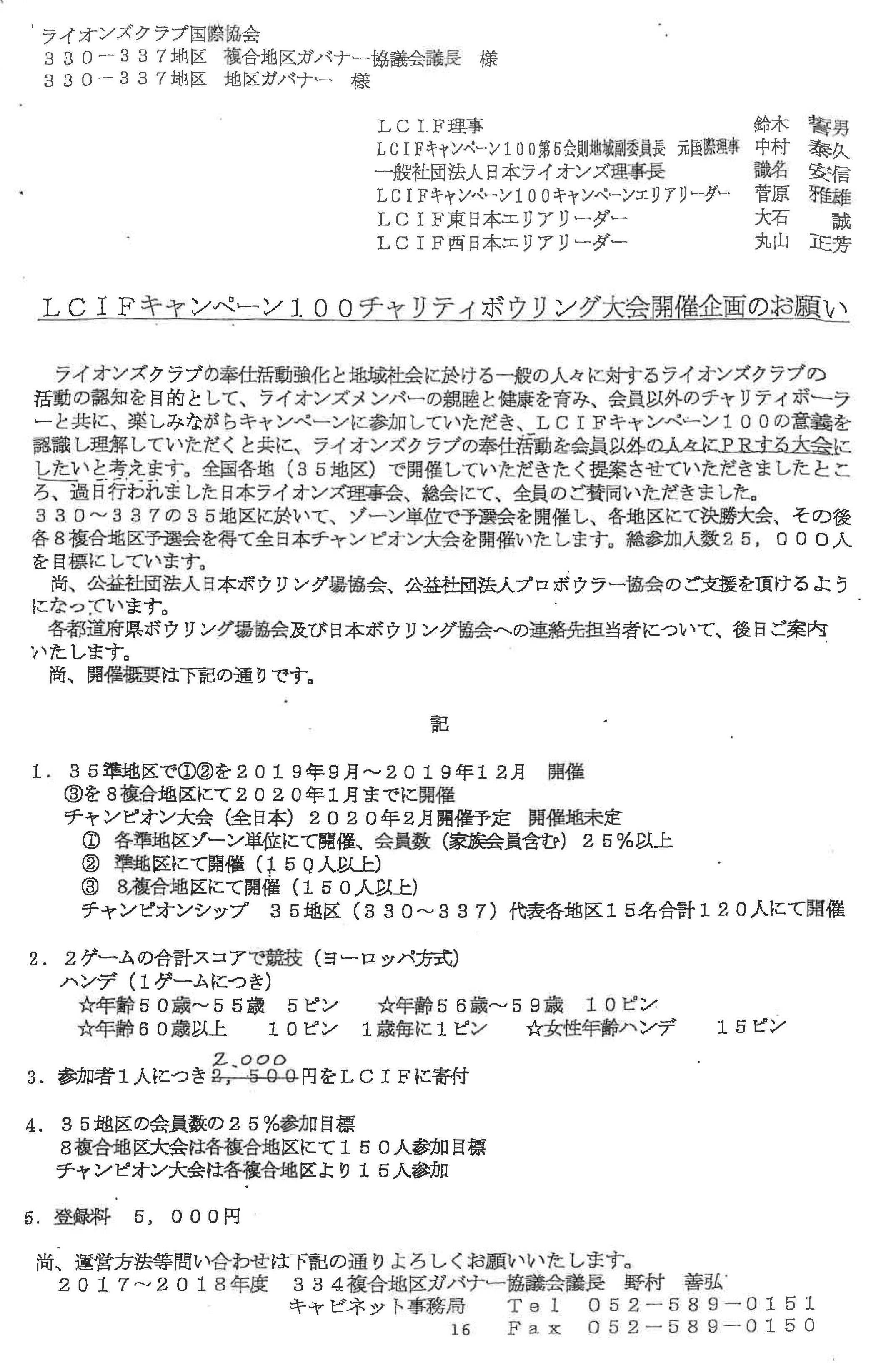 18第2回G諮問委員会Z会議 LCIFキャンペーン100チャリティボウリンク大会開催企画のお願い1