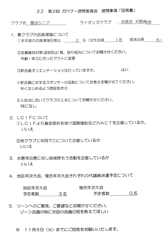 11第2回G諮問委員会Z会議 豊田シニアLC諮問事項(回答書)1