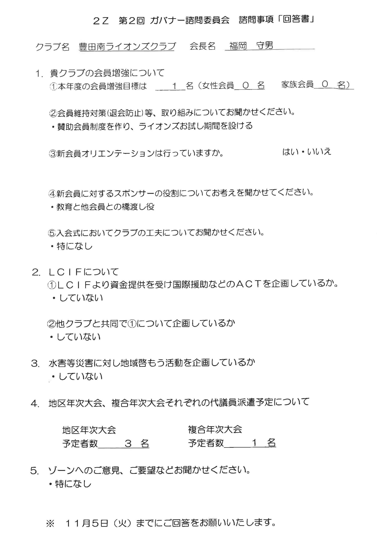 06第2回G諮問委員会Z会議 豊田南LC諮問事項(回答書)1