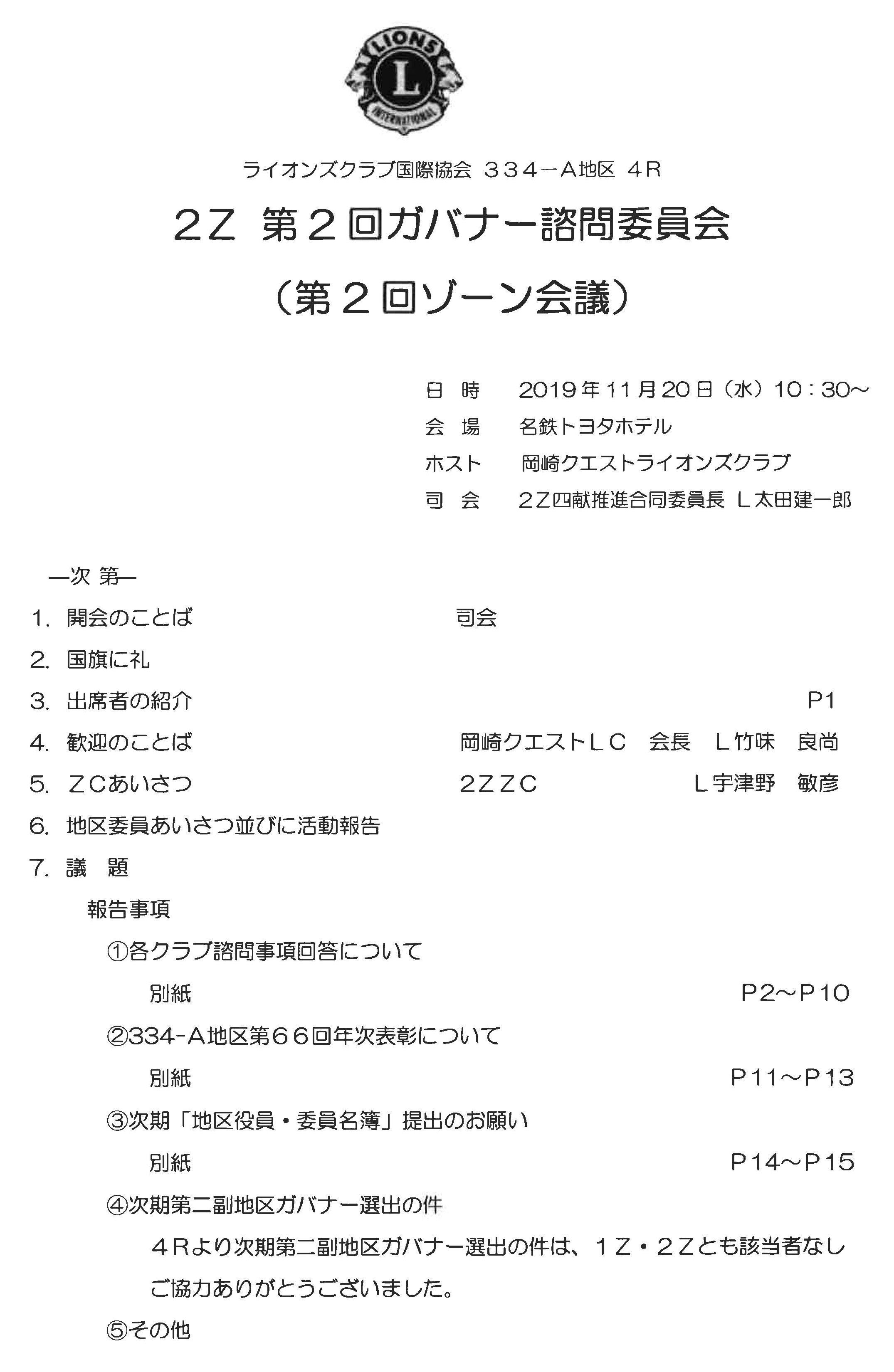 01第2回G諮問委員会Z会議 次第1