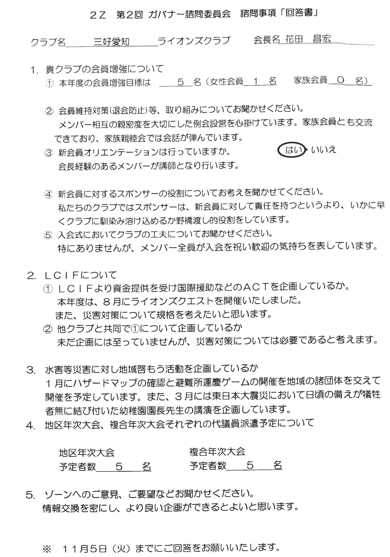 05第2回G諮問委員会Z会議 三好愛知LC諮問事項(回答書)1