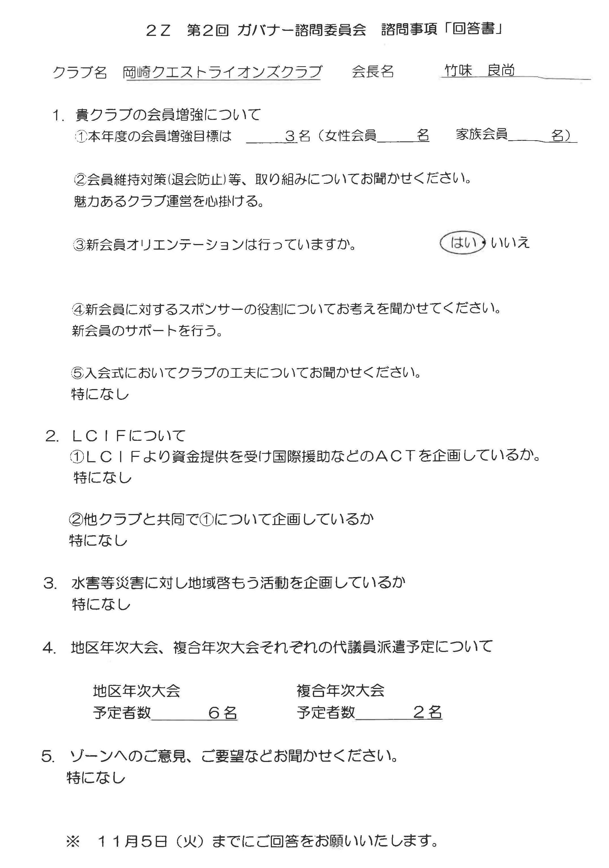 12第2回G諮問委員会Z会議 岡崎クエストLC諮問事項(回答書)1