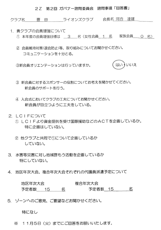 04第2回G諮問委員会Z会議 豊田LC諮問事項(回答書)1