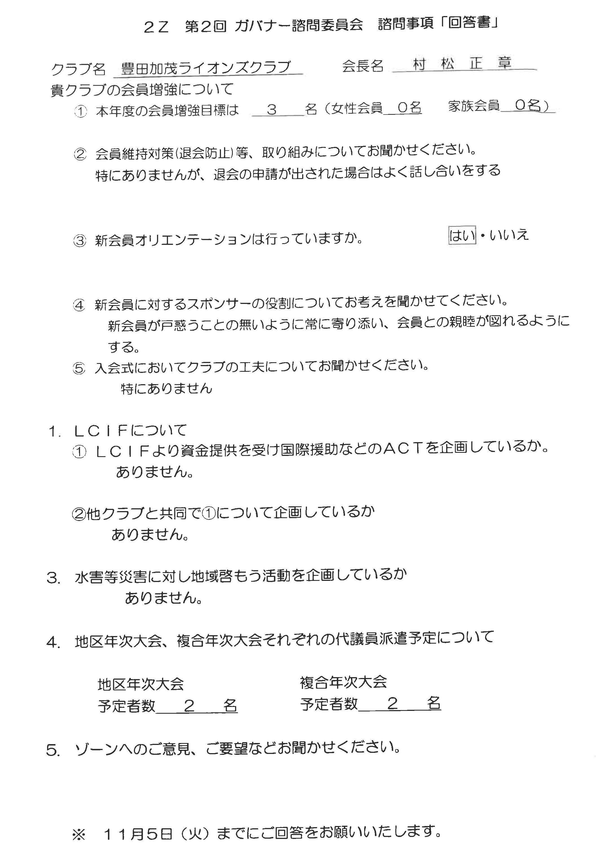 07第2回G諮問委員会Z会議 豊田加茂LC諮問事項(回答書)1