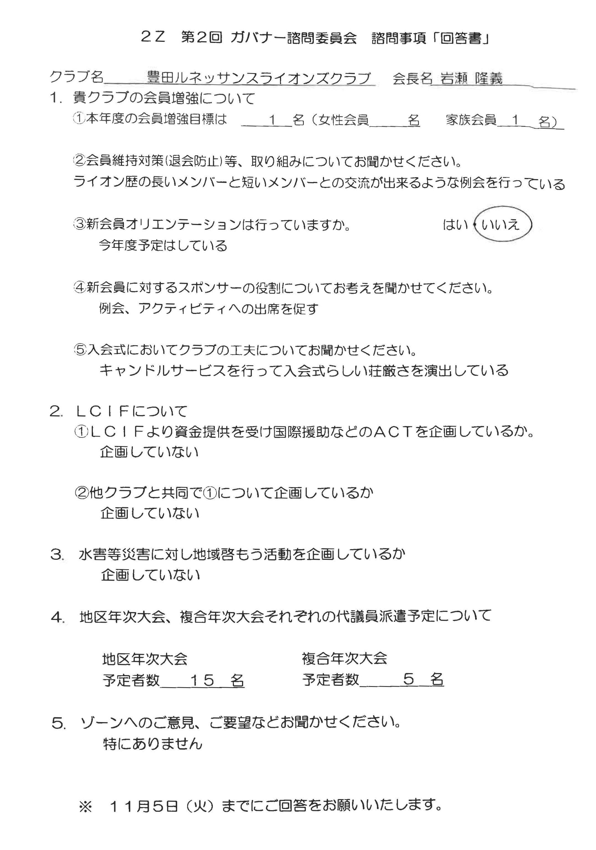 10第2回G諮問委員会Z会議 豊田ルネッサンスLC諮問事項(回答書)1