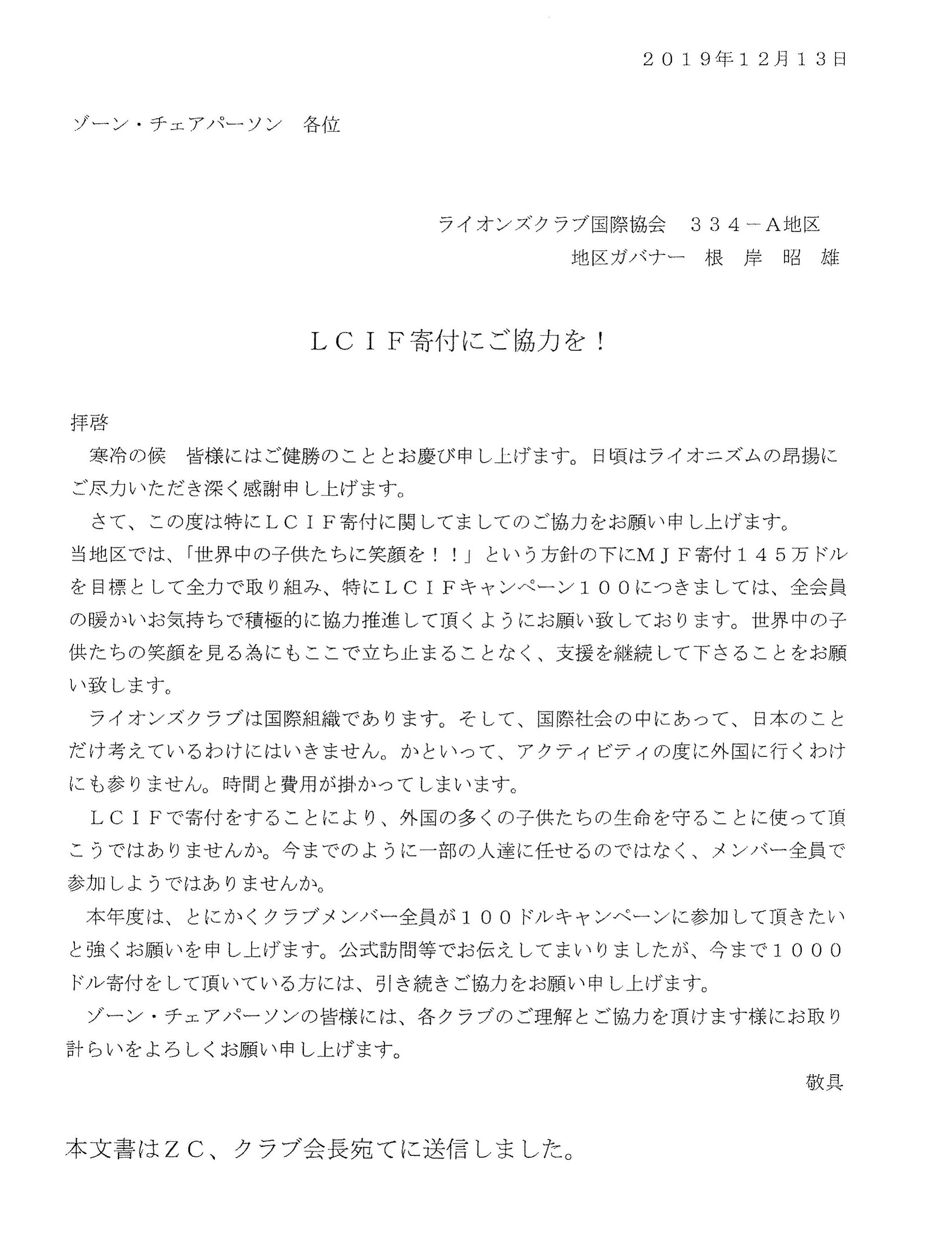 04第3回ゾーン会議 LCIF寄付にご協力を
