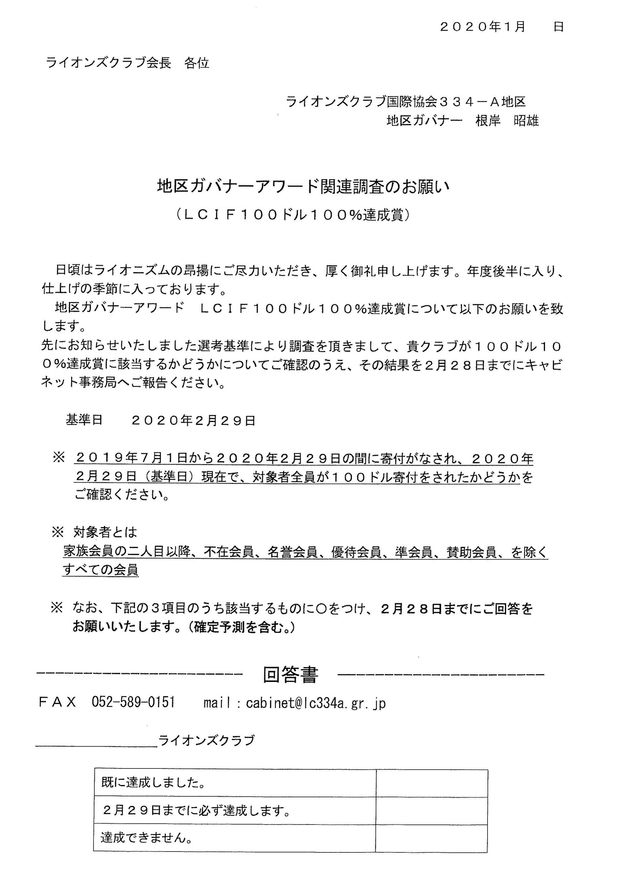 07第3回ゾーン会議 地区ガバナーアワード関連調査のお願い(LCIF100ドル100%達成賞)