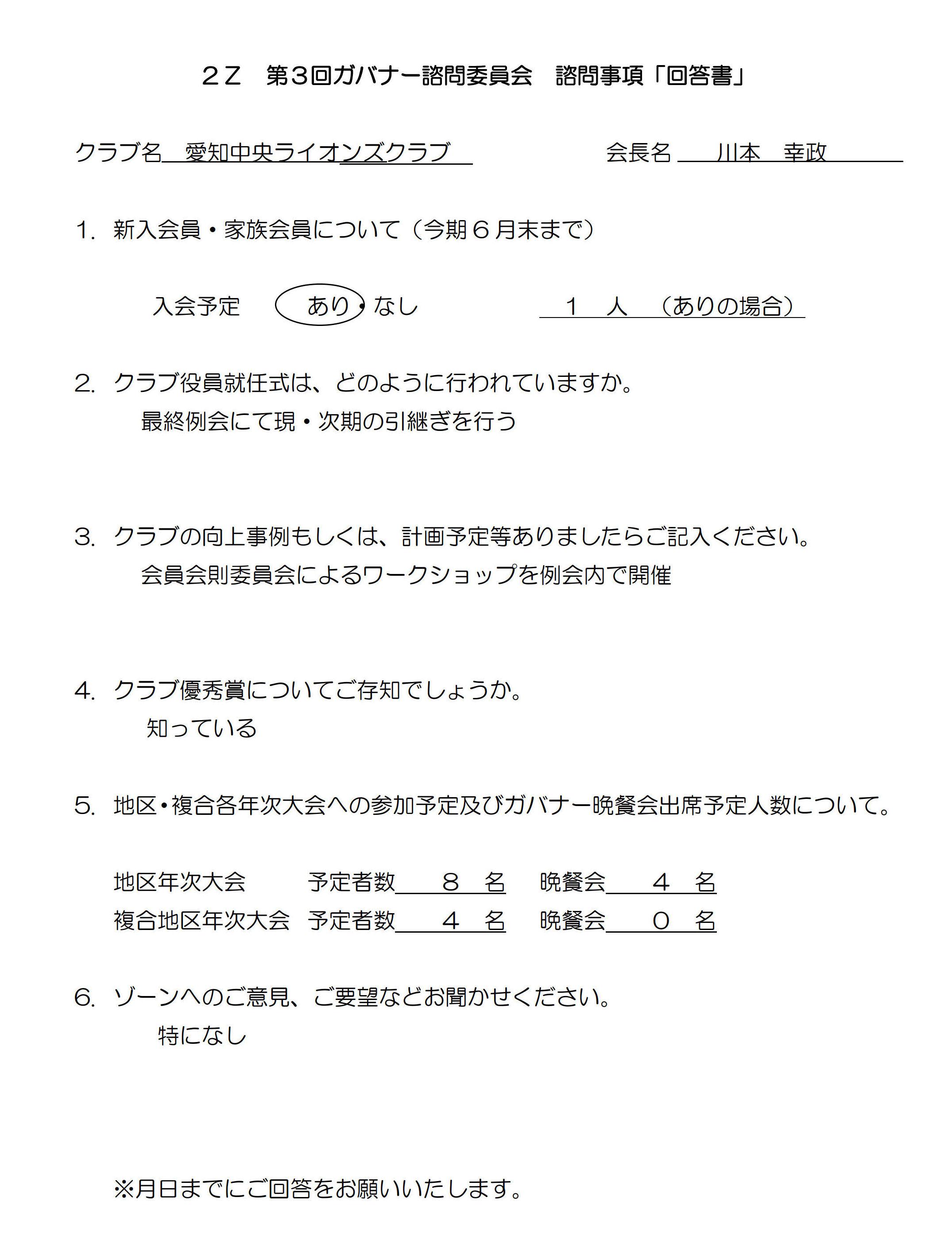 006,愛知中央第3回ガバナー諮問委員会諮問事項(2019)愛知中央LC1