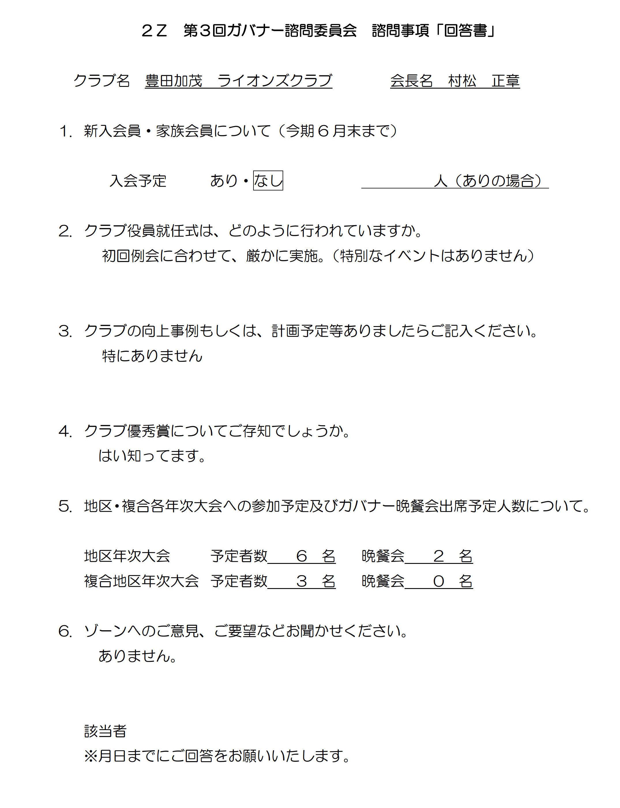 004,豊田加茂第3回ガバナー諮問委員会諮問事項(2019) (003)1